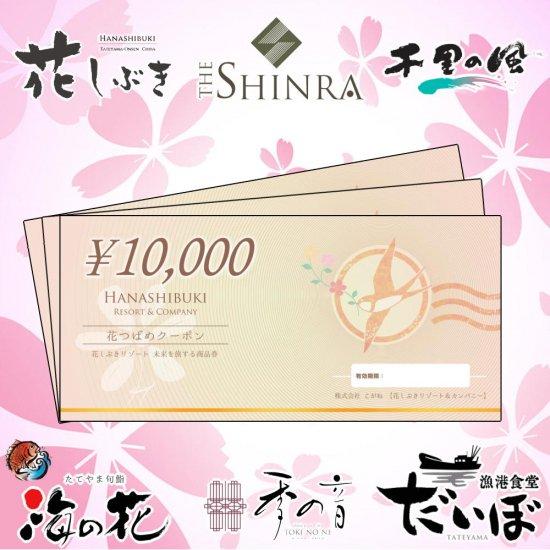 未来に使える! 花つばめ宿泊クーポン-10万円コース(109,000円分)