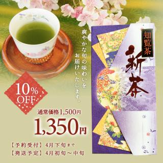 【予約商品】走り新茶
