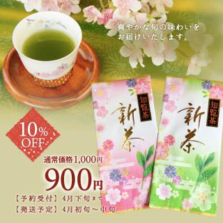 【予約商品】走り新茶 赤・緑
