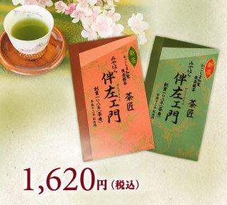 【新茶・予約商品】みやはら 伴左エ門 白・緑・赤