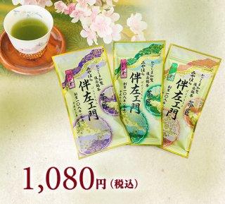 【新茶・予約商品】伴左エ門 緑・紫・赤