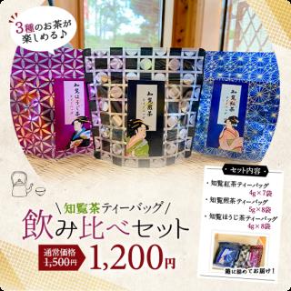 【知覧茶ティーバック】飲み比べセット