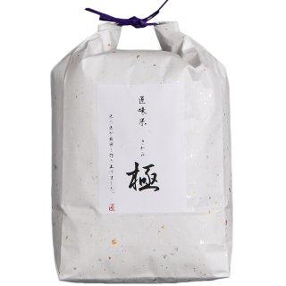 匠味米 極 (たくみまい きわみ) 5kg
