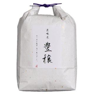 新米 匠味米 豊穣    (たくみまい ほうじょう) 5kg