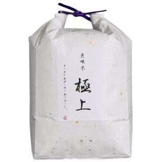 匠味米 極上(ごくじょう) 5kg
