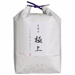 新米入り 匠味米 極上(ごくじょう) 5kg
