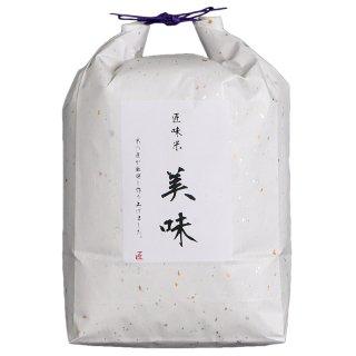 新米入り 匠味米 美味(びみ) 5kg