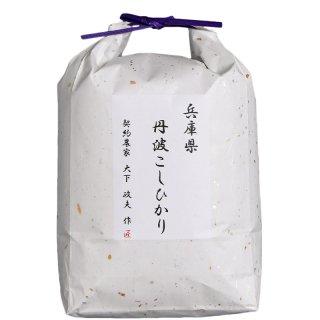 新米 兵庫県丹波 こしひかり 5kg
