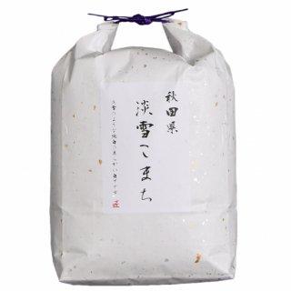 秋田県 淡雪こまち 5kg