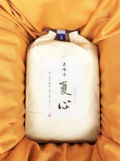 匠味米 夏心(なつのこころ) 5kg ※お中元限定商品