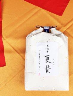 匠味米 夏贅(なつのぜい) 5kg ※お中元限定商品