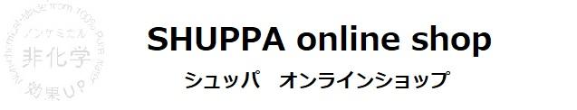 除菌・消臭効果の洗浄水スプレー|SHUPPA シュッパ