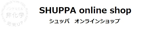 除菌・消臭効果の洗浄水スプレー SHUPPA シュッパ online shop