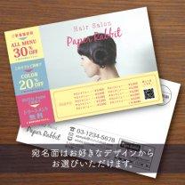 DM・ハガキ【ヘアーサロン001】ピンク