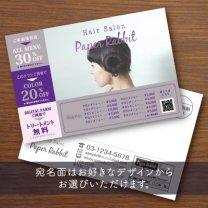 DM・ハガキ【ヘアーサロン001】パープル
