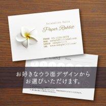 ウラ面選べるカード【プルメリア】