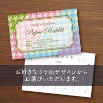 ウラ面選べるカード【千鳥格子】レインボー