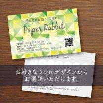 ウラ面選べるカード【クリスタル】グリーン