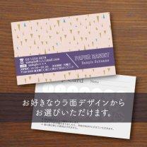ウラ面選べるカード【三角模様】ピンク
