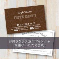 ウラ面選べるカード【うずまき】ブラウン