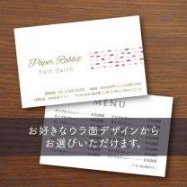 ウラ面選べるカード【ニュアンスドット】ピンク
