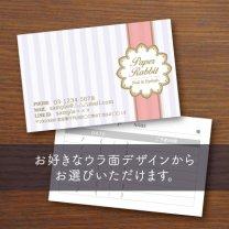 ウラ面選べるカード【ガーリーストライプ】パープル