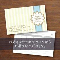 ウラ面選べるカード【ガーリーストライプ】イエロー