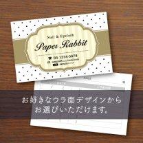 ウラ面選べるカード【ガーリードット柄】ベージュ