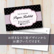 ウラ面選べるカード【ガーリードット柄】ブラック