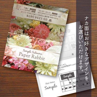 二つ折りカード【フラワーアソート】