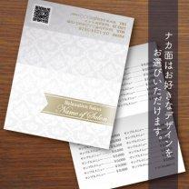 二つ折りカード【ダマスク&ゴールドリボン】シルバー
