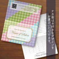 二つ折りカード【千鳥格子】レインボー