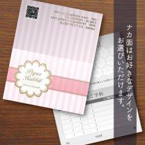 二つ折りカード【ガーリーストライプ】ピンク