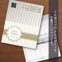 二つ折りカード【ガーリーストライプ】ベージュ