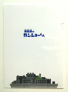 ガンショーくんクリアファイル(GUNKAN)