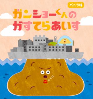 ガンショーくんのカステラアイス バラエティパック(送料・クール便込)