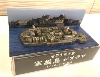 軍艦島ジオラマ
