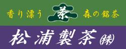 松浦製茶オンラインショップ