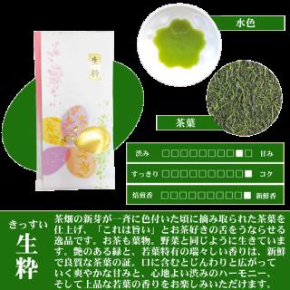 松浦製茶の生粋[きっすい](100g・200g)