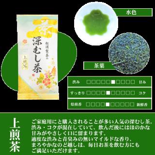 松浦製茶の上煎茶(100g・200g)