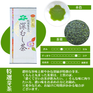 松浦製茶の特選芽茶(100g・200g)