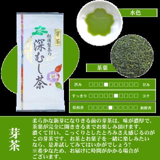松浦製茶の芽茶(100g・200g)