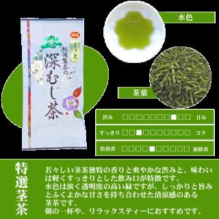 松浦製茶の特選茎茶(100g・200g)