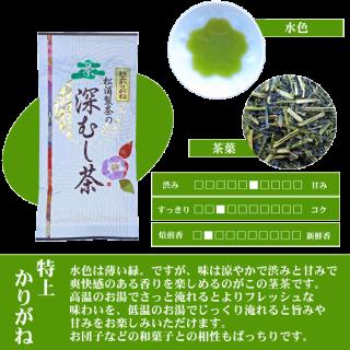 松浦製茶の特上かりがね(100g・200g)