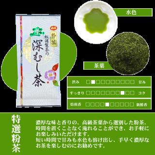 松浦製茶の特選粉茶(100g・200g)