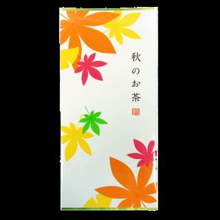 季節限定 秋のお茶(100g)