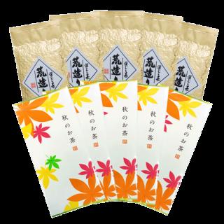 季節限定 秋のお茶100g×5袋と1番人気荒造り100g×5袋セット