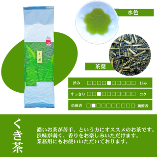 松浦製茶のくき茶(100g・200g)