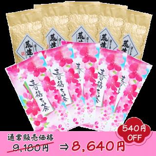 季節限定春のお茶100g×5袋と1番人気荒造り100g×5袋セット