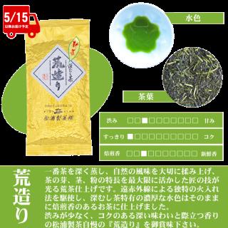 【新茶】松浦製茶の深むし荒造り(100g・200g) 販売中